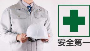 建設業での安全大会とは|建設業での安全大会の主な内容7選を紹介